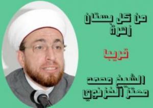 الشيخ محمد معتز الخزنوي