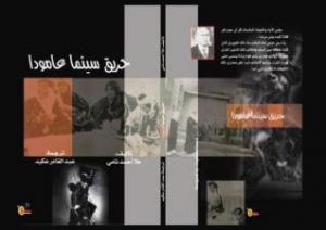 غلاف كتاب حريق سينما عامودا