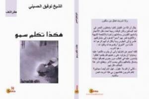 صورة اسماعيل دين الوحيدة على غلاف الكتاب