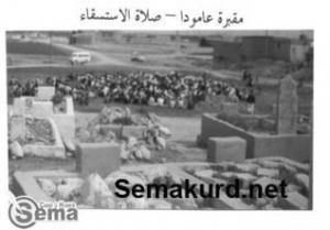 مقبرة عامودا - صلات الاستسقاء