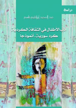 غلاف كتاب  (أدب الأطفال في الثقافة الكرديّة.. كرد سوريا- أنموذجاً)