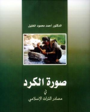 غلاف صورة الكرد