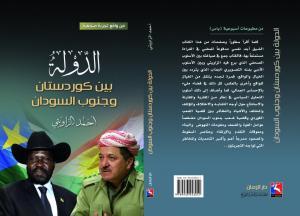 """غلاف كتاب """" الدولة بين كردستان وجنوب السودان"""