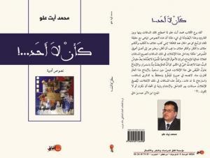 غلاف كتاب النصوص الادبية للكاتب المغربي محمد آيت علو