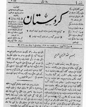 صحيفة كردستان